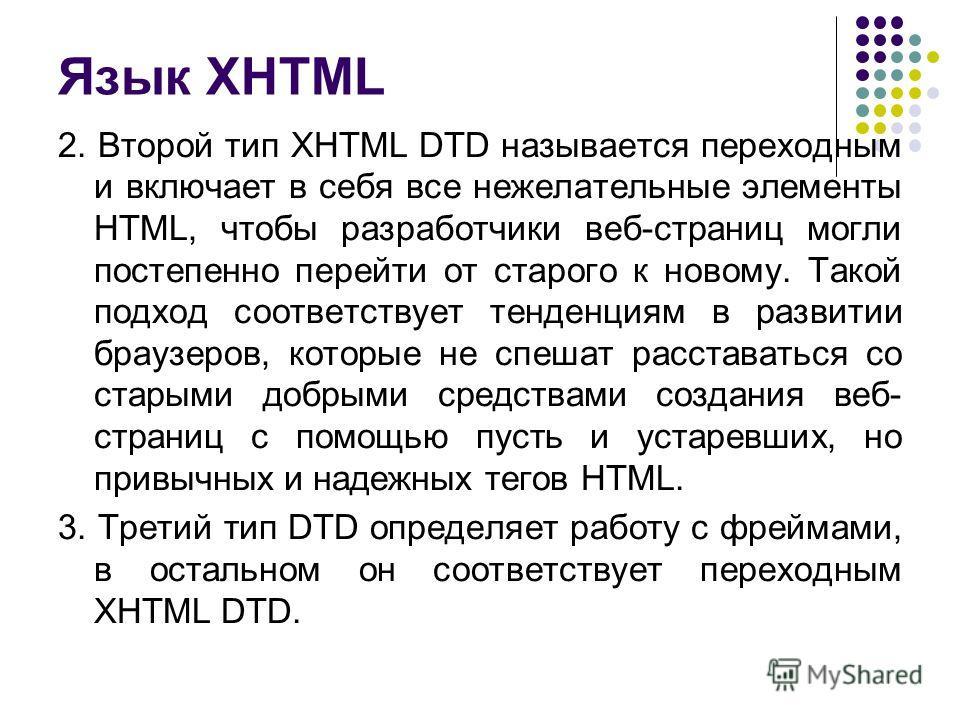 Язык XHTML 2. Второй тип XHTML DTD называется переходным и включает в себя все нежелательные элементы HTML, чтобы разработчики веб-страниц могли постепенно перейти от старого к новому. Такой подход соответствует тенденциям в развитии браузеров, котор