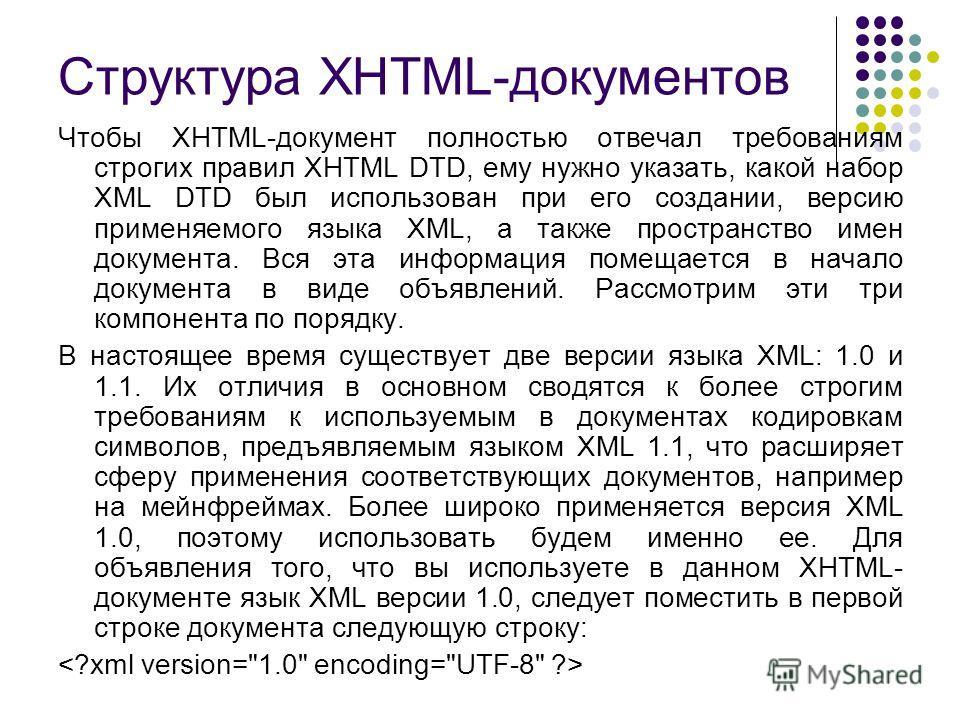 Структура XHTML-документов Чтобы XHTML-документ полностью отвечал требованиям строгих правил XHTML DTD, ему нужно указать, какой набор XML DTD был использован при его создании, версию применяемого языка XML, а также пространство имен документа. Вся э