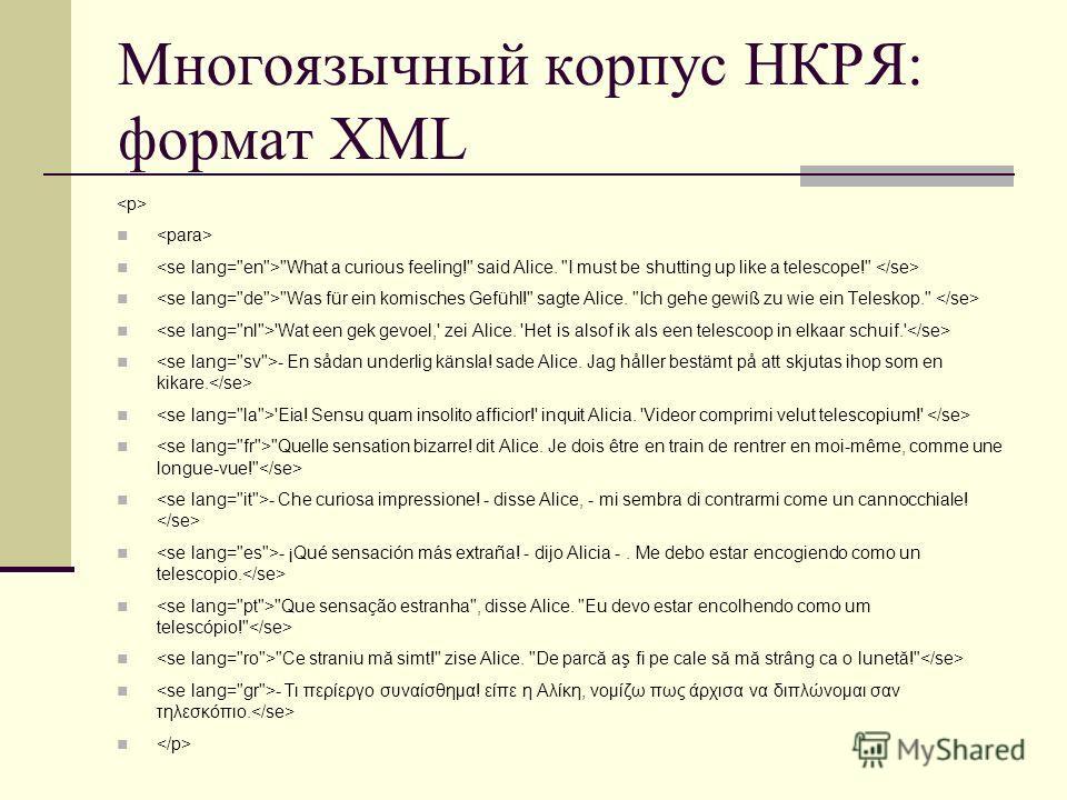 Многоязычный корпус НКРЯ: формат XML