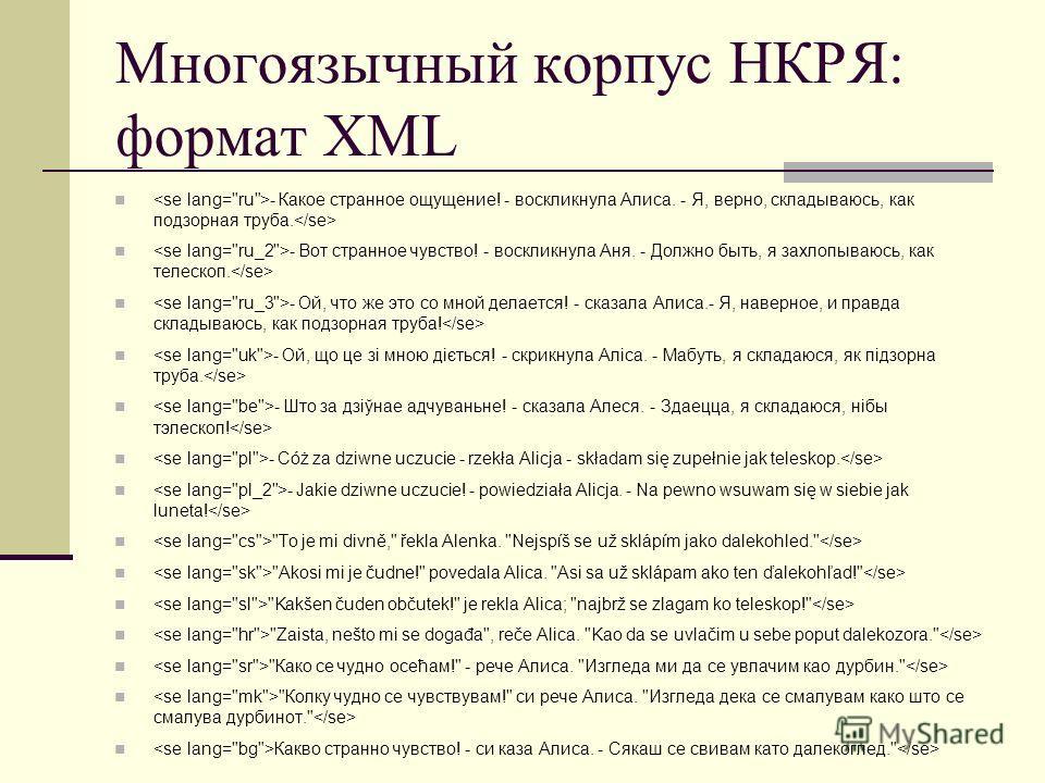 Многоязычный корпус НКРЯ: формат XML - Какое странное ощущение! - воскликнула Алиса. - Я, верно, складываюсь, как подзорная труба. - Вот странное чувство! - воскликнула Аня. - Должно быть, я захлопываюсь, как телескоп. - Ой, что же это со мной делает