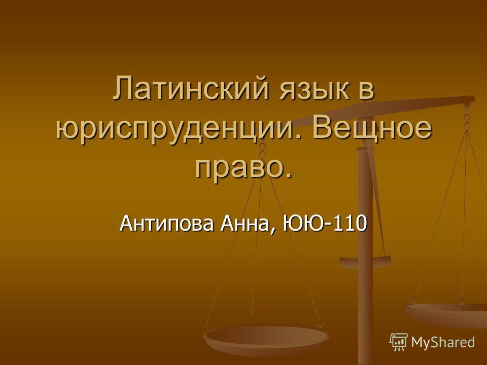 Латинский язык в юриспруденции. Вещное право. Антипова Анна, ЮЮ-110