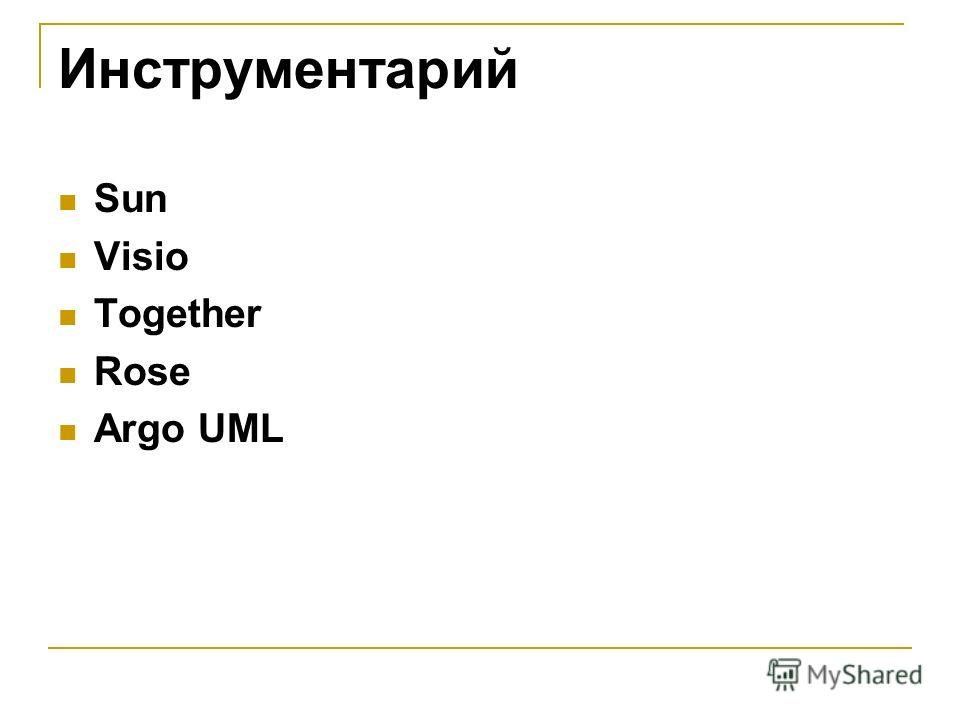 Инструментарий Sun Visio Together Rose Argo UML