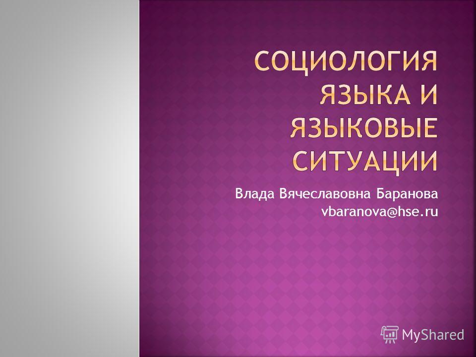 Влада Вячеславовна Баранова vbaranova@hse.ru