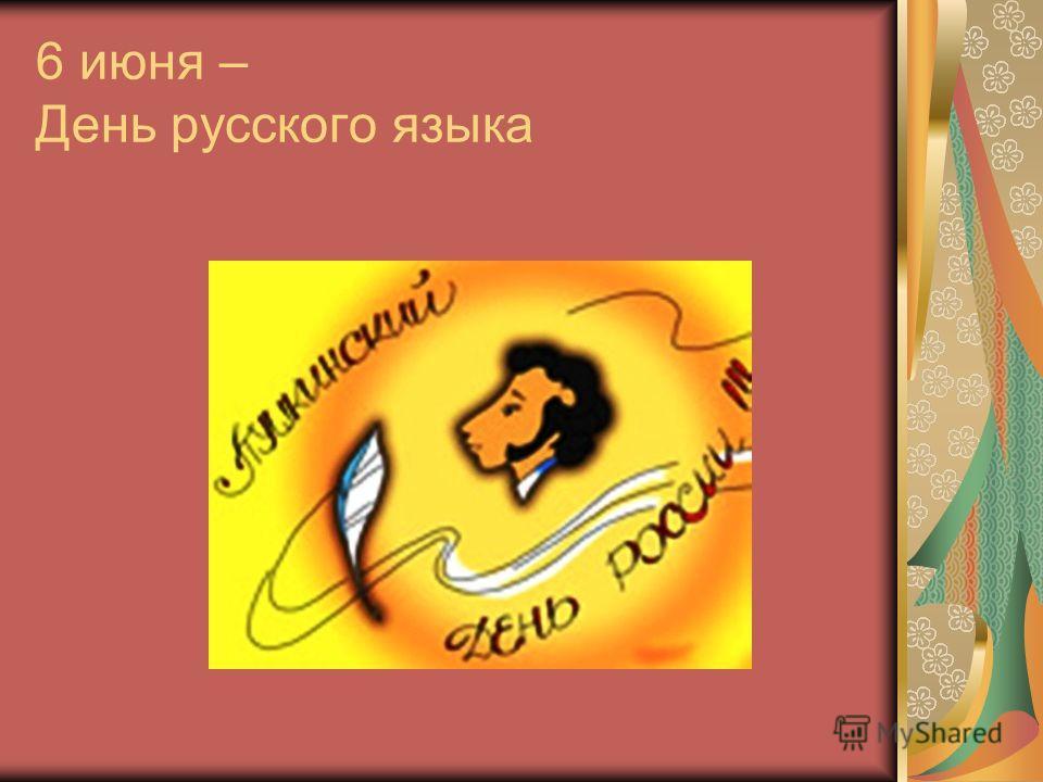 6 июня – День русского языка