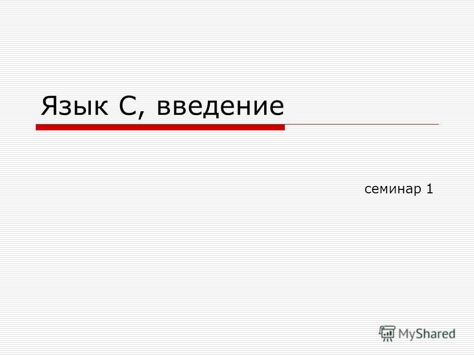Язык C, введение семинар 1