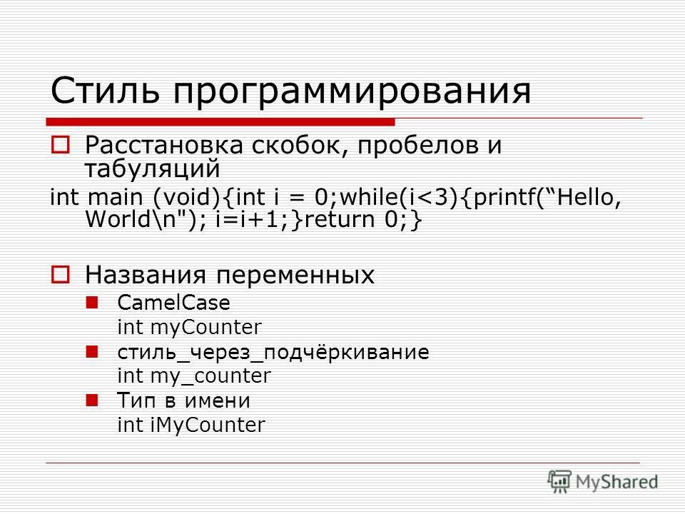 Стиль программирования Расстановка скобок, пробелов и табуляций int main (void){int i = 0;while(i