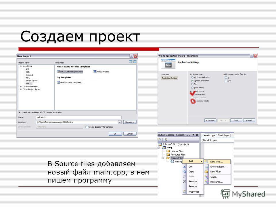 Создаем проект В Source files добавляем новый файл main.cpp, в нём пишем программу