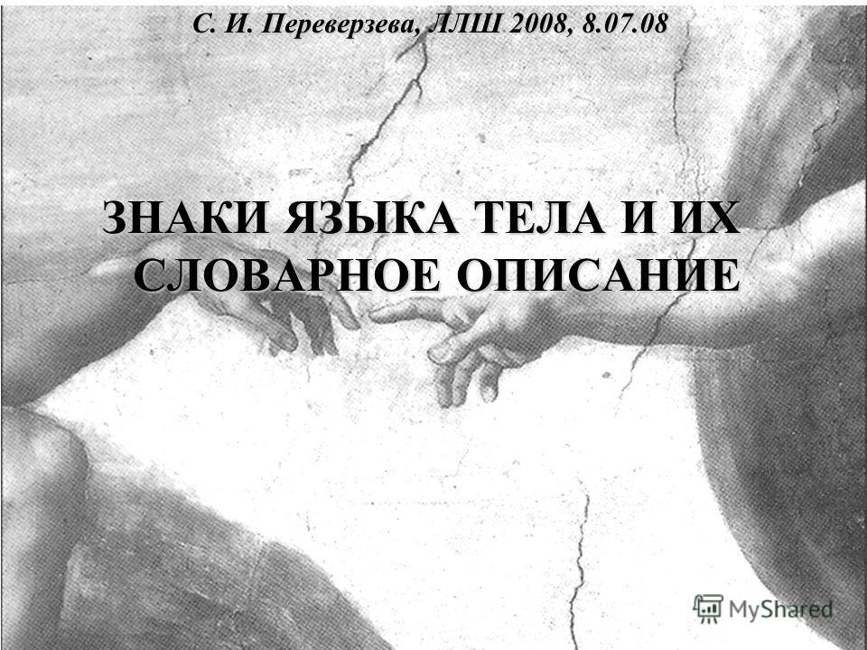 ЗНАКИ ЯЗЫКА ТЕЛА И ИХ СЛОВАРНОЕ ОПИСАНИЕ С. И. Переверзева, ЛЛШ 2008, 8.07.08
