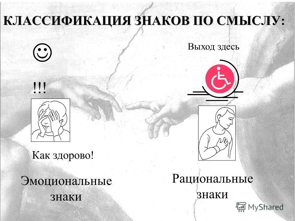 КЛАССИФИКАЦИЯ ЗНАКОВ ПО СМЫСЛУ: !!! Как здорово! Выход здесь Эмоциональные знаки Рациональные знаки