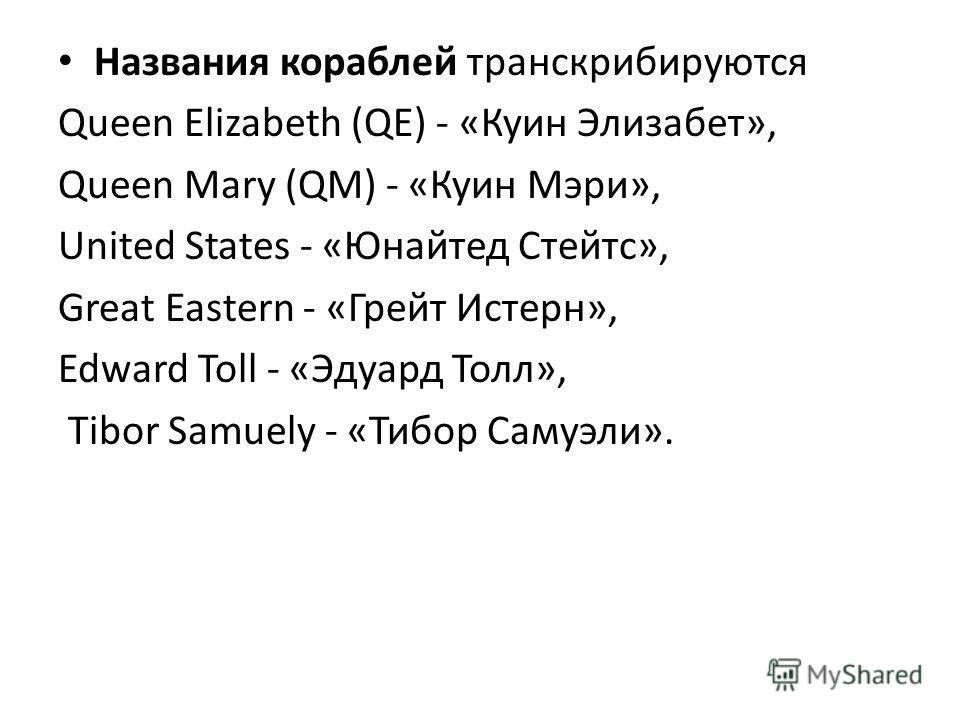 Названия кораблей транскрибируются Queen Elizabeth (QE) - «Куин Элизабет», Queen Mary (QM) - «Куин Мэри», United States - «Юнайтед Стейтс», Great Eastern - «Грейт Истерн», Edward Toll - «Эдуард Толл», Tibor Samuely - «Тибор Самуэли».