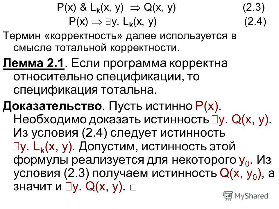 P(x) & L k (x, y) Q(x, y) (2.3) P(x) y. L k (x, y) (2.4) Термин «корректность» далее используется в смысле тотальной корректности. Лемма 2.1. Если программа корректна относительно спецификации, то спецификация тотальна. Доказательство. Пусть истинно