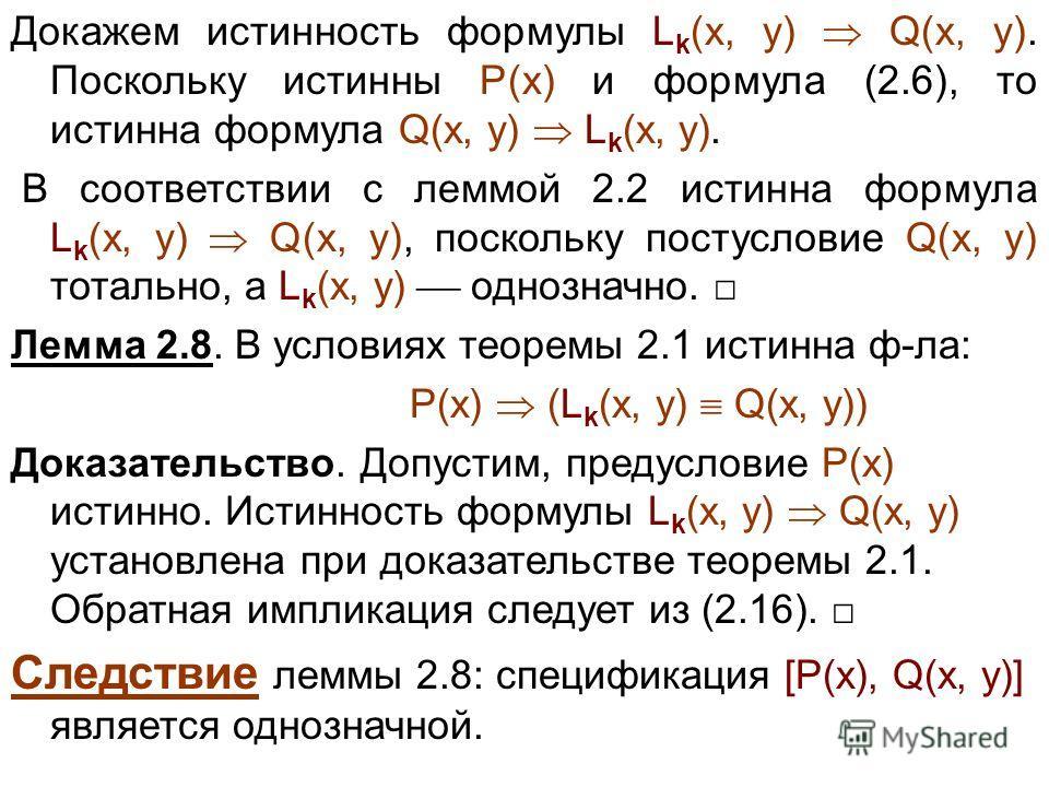 Докажем истинность формулы L k (x, y) Q(x, y). Поскольку истинны P(x) и формула (2.6), то истинна формула Q(x, y) L k (x, y). В соответствии с леммой 2.2 истинна формула L k (x, y) Q(x, y), поскольку постусловие Q(x, y) тотально, а L k (x, y) однозна