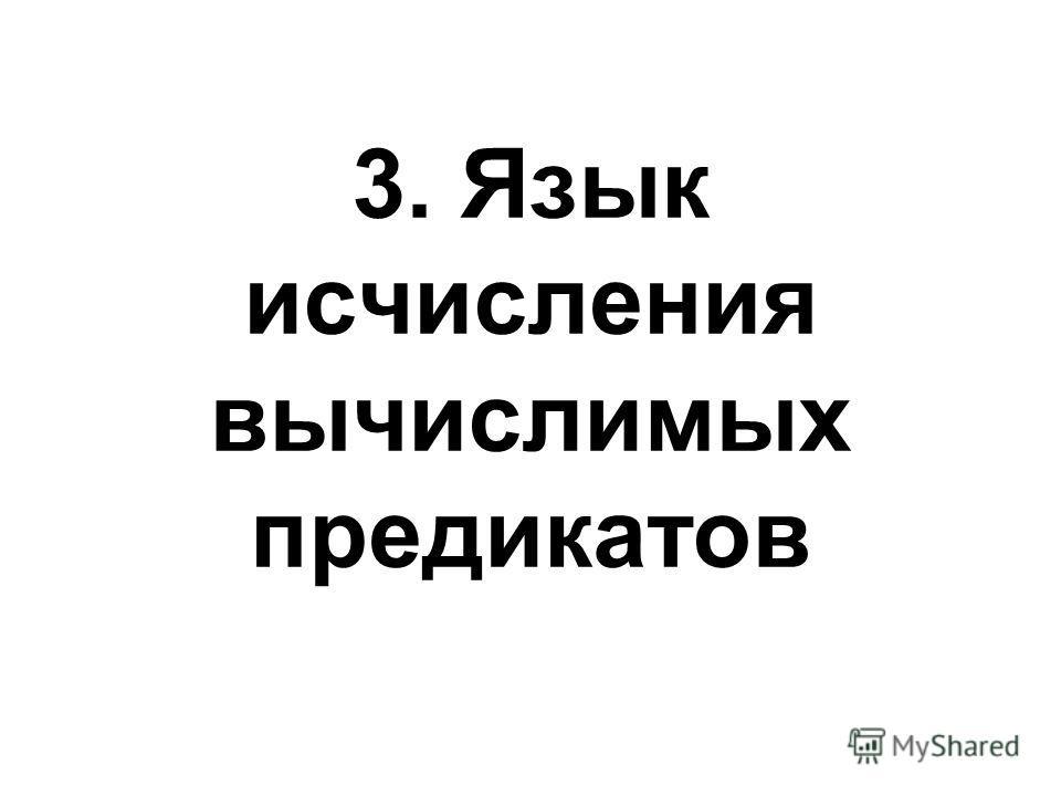 3. Язык исчисления вычислимых предикатов