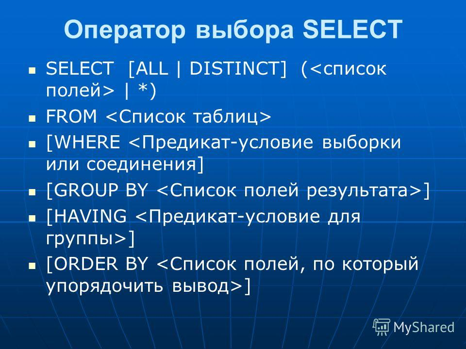 Оператор выбора SELECT SELECT [ALL | DISTINCT] ( | *) FROM [WHERE