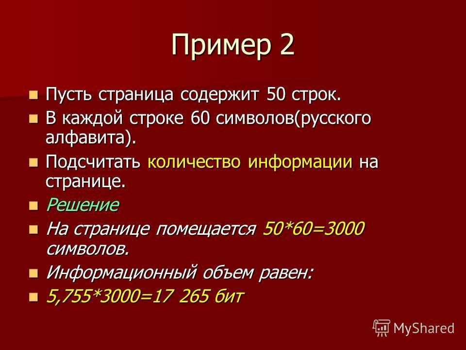 Пример 2 Пусть страница содержит 50 строк. Пусть страница содержит 50 строк. В каждой строке 60 символов(русского алфавита). В каждой строке 60 символов(русского алфавита). Подсчитать количество информации на странице. Подсчитать количество информаци
