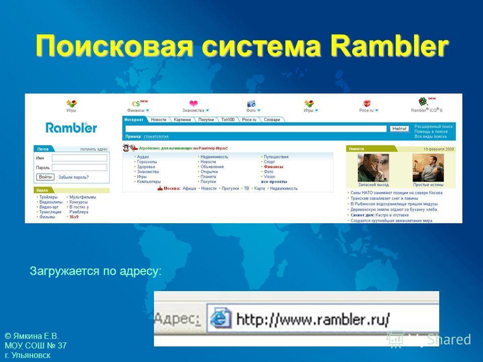 Поисковая система Rambler Загружается по адресу: © Ямкина Е.В. МОУ СОШ 37 г. Ульяновск