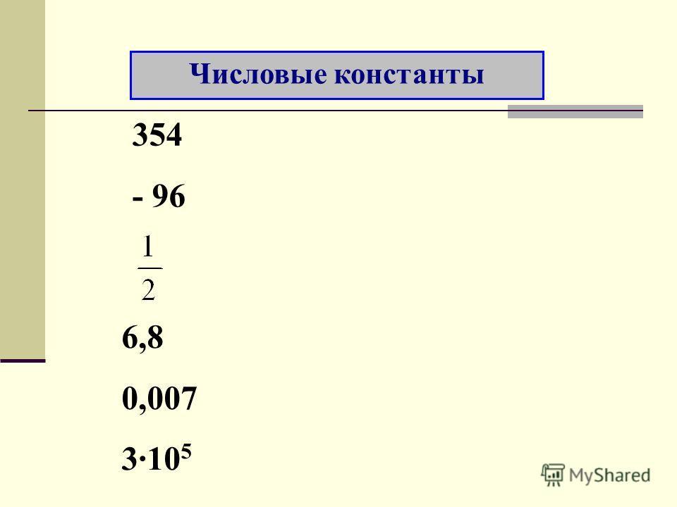 Числовые константы 354 - 96 6,8 0,007 3·10 5