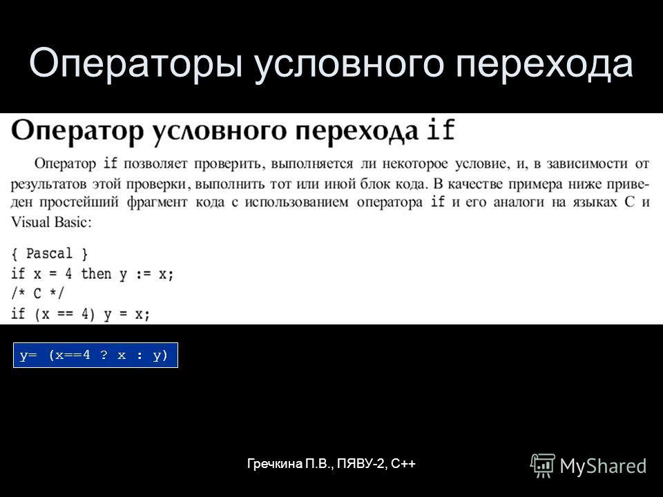Гречкина П.В., ПЯВУ-2, С++ Операторы условного перехода y= (x==4 ? x : y)