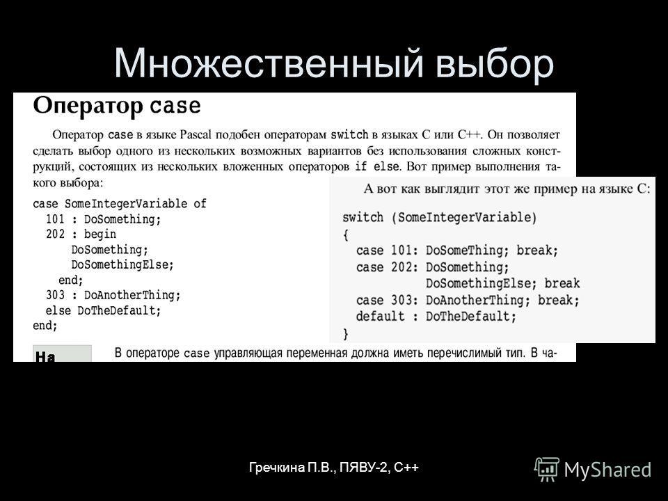 Гречкина П.В., ПЯВУ-2, С++ Множественный выбор