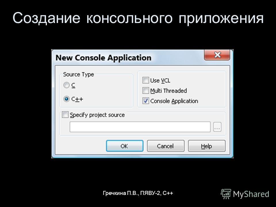 Гречкина П.В., ПЯВУ-2, С++ Создание консольного приложения