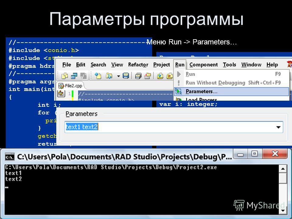 Гречкина П.В., ПЯВУ-2, С++ Program Prog1; {$APPTYPE CONSOLE} //------------------------------- Uses SysUtils; //------------------------------- function main : integer; var i: integer; begin for i:=0 to ParamCount do begin writeln( ParamStr(i) ); end
