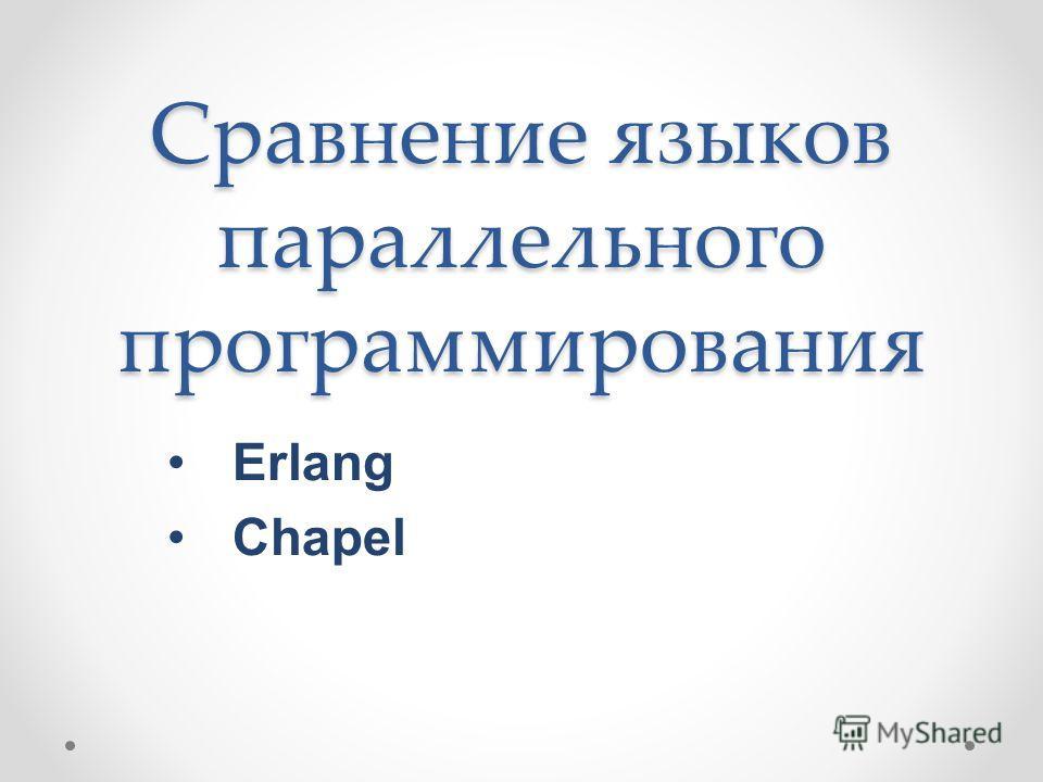Сравнение языков параллельного программирования Erlang Chapel