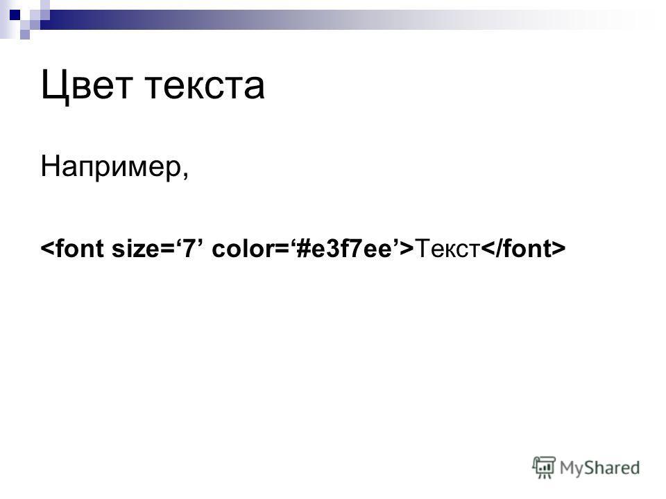 Цвет текста Например, Текст