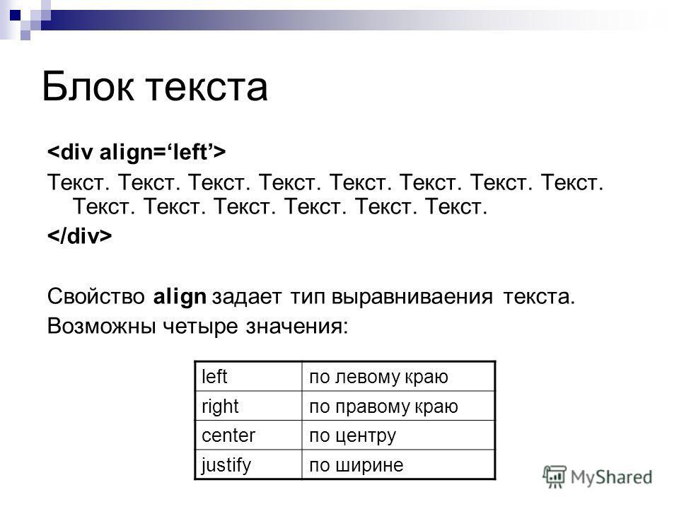Блок текста Текст. Текст. Текст. Текст. Текст. Текст. Текст. Свойство align задает тип выравниваения текста. Возможны четыре значения: leftпо левому краю rightпо правому краю centerпо центру justifyпо ширине