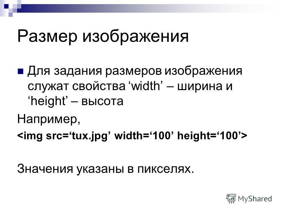 Размер изображения Для задания размеров изображения служат свойства width – ширина и height – высота Например, Значения указаны в пикселях.