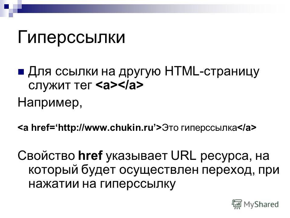 Гиперссылки Для ссылки на другую HTML-страницу служит тег Например, Это гиперссылка Свойство href указывает URL ресурса, на который будет осуществлен переход, при нажатии на гиперссылку