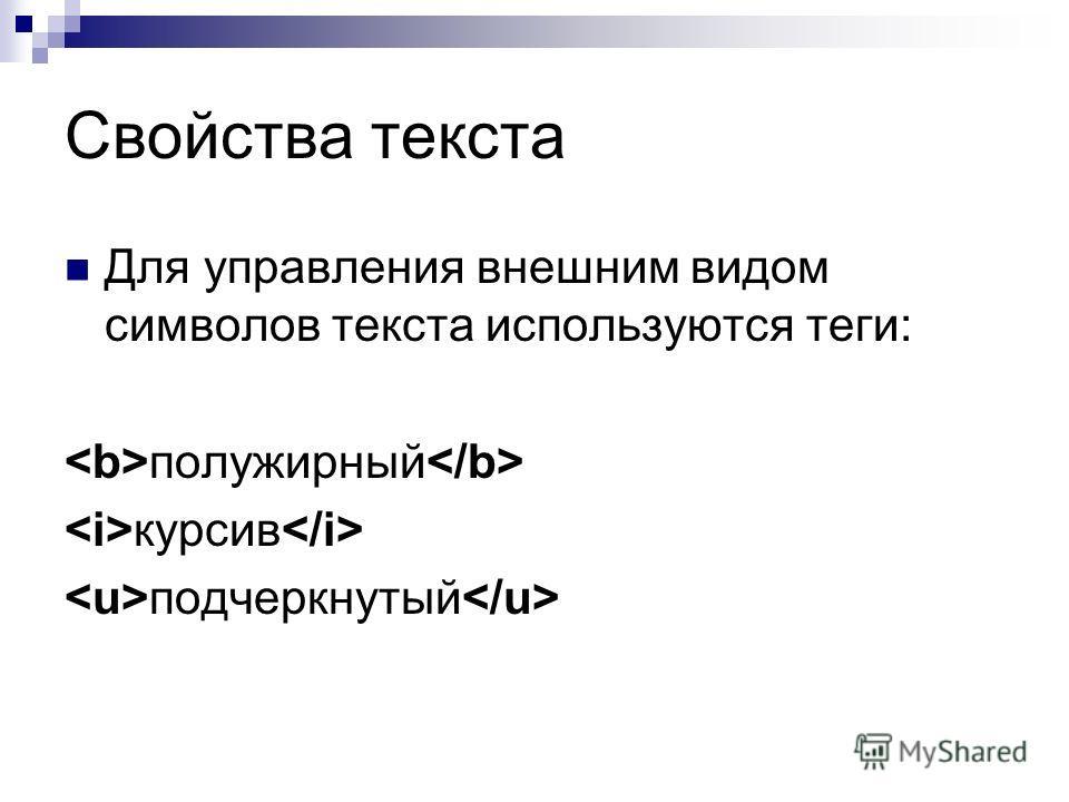 Свойства текста Для управления внешним видом символов текста используются теги: полужирный курсив подчеркнутый