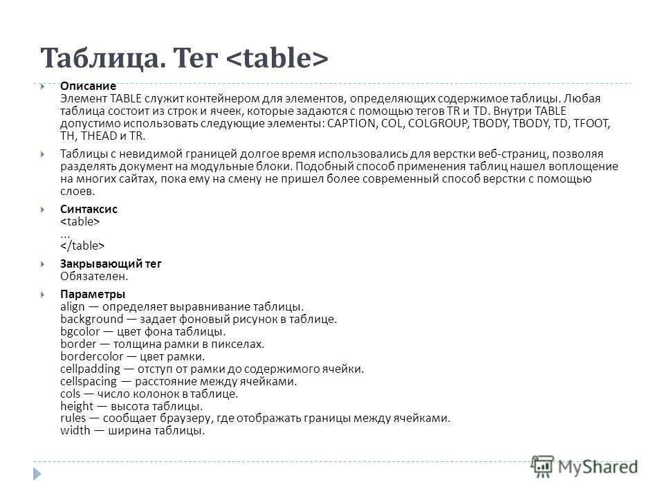 Таблица. Тег Описание Элемент TABLE служит контейнером для элементов, определяющих содержимое таблицы. Любая таблица состоит из строк и ячеек, которые задаются с помощью тегов TR и TD. Внутри TABLE допустимо использовать следующие элементы : CAPTION,