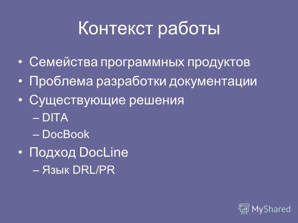 Контекст работы Семейства программных продуктов Проблема разработки документации Существующие решения –DITA –DocBook Подход DocLine –Язык DRL/PR