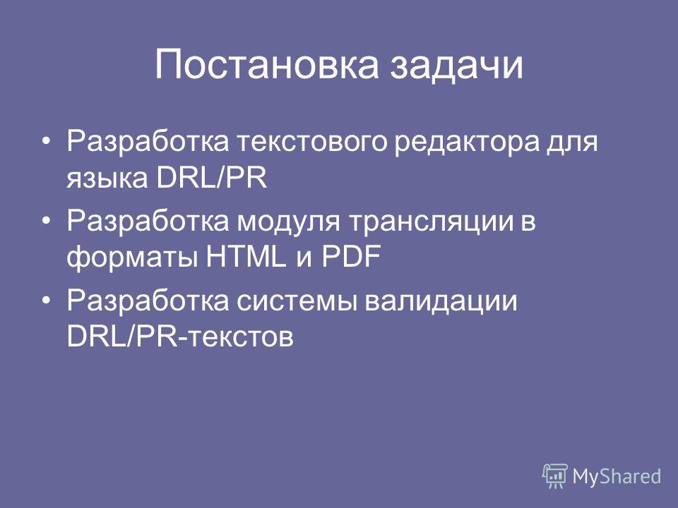 Постановка задачи Разработка текстового редактора для языка DRL/PR Разработка модуля трансляции в форматы HTML и PDF Разработка системы валидации DRL/PR-текстов