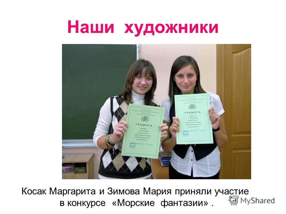 Наши художники Косак Маргарита и Зимова Мария приняли участие в конкурсе «Морские фантазии».