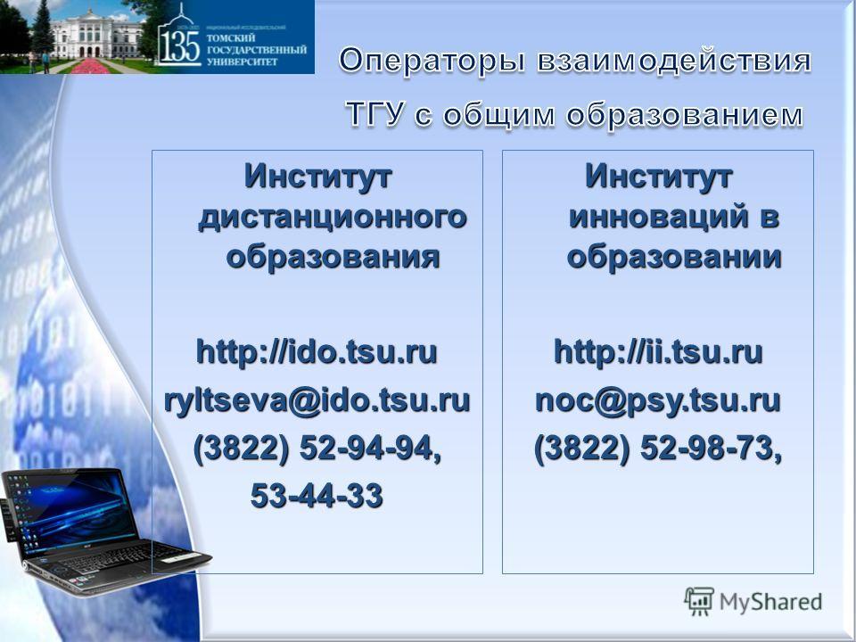 Институт дистанционного образования http://ido.tsu.ruryltseva@ido.tsu.ru (3822) 52-94-94, 53-44-33 Институт инноваций в образовании http://ii.tsu.runoc@psy.tsu.ru (3822) 52-98-73,