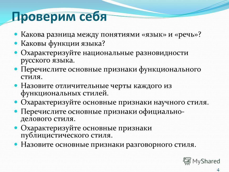 Проверим себя Какова разница между понятиями «язык» и «речь»? Каковы функции языка? Охарактеризуйте национальные разновидности русского языка. Перечислите основные признаки функционального стиля. Назовите отличительные черты каждого из функциональных