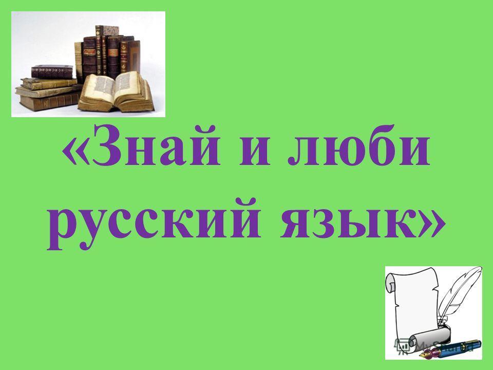 «Знай и люби русский язык»
