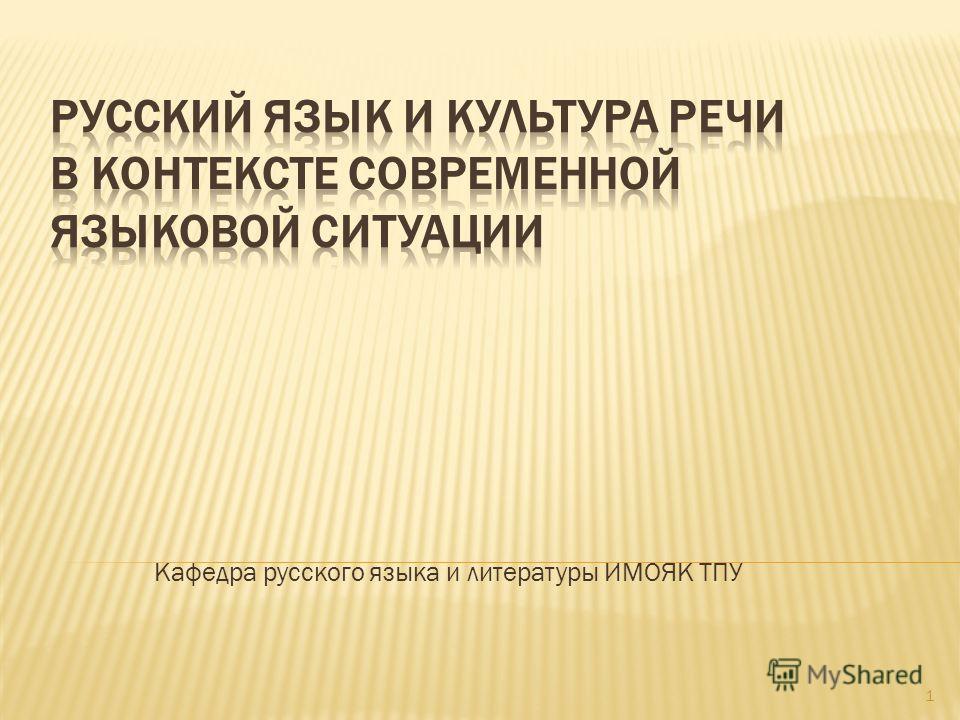 Кафедра русского языка и литературы ИМОЯК ТПУ 1