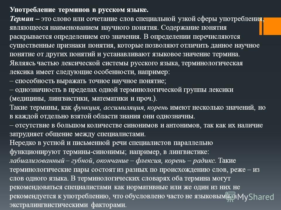 Употребление терминов в русском языке. Термин – это слово или сочетание слов специальной узкой сферы употребления, являющееся наименованием научного понятия. Содержание понятия раскрывается определением его значения. В определении перечисляются сущес