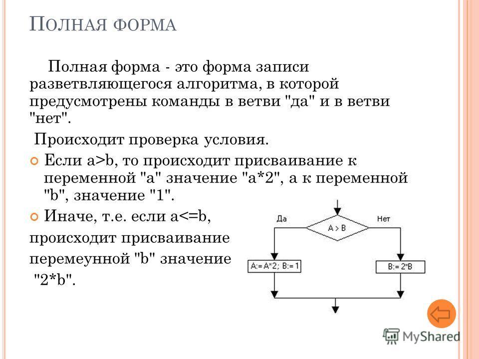 П ОЛНАЯ ФОРМА Полная форма - это форма записи разветвляющегося алгоритма, в которой предусмотрены команды в ветви