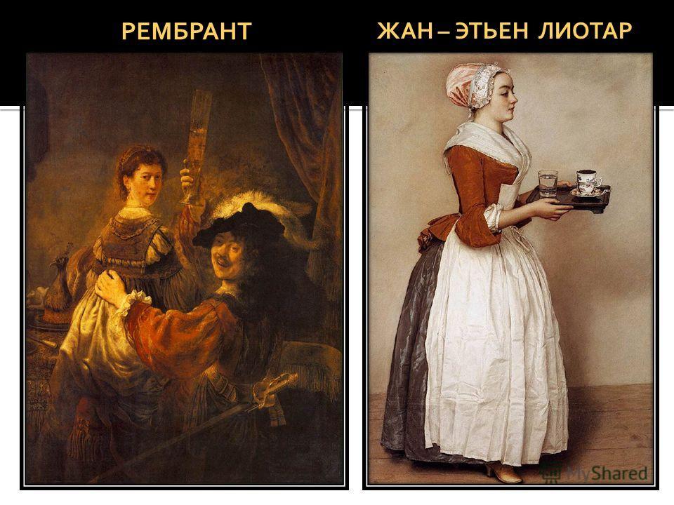 РЕМБРАНТ ЖАН – ЭТЬЕН ЛИОТАР