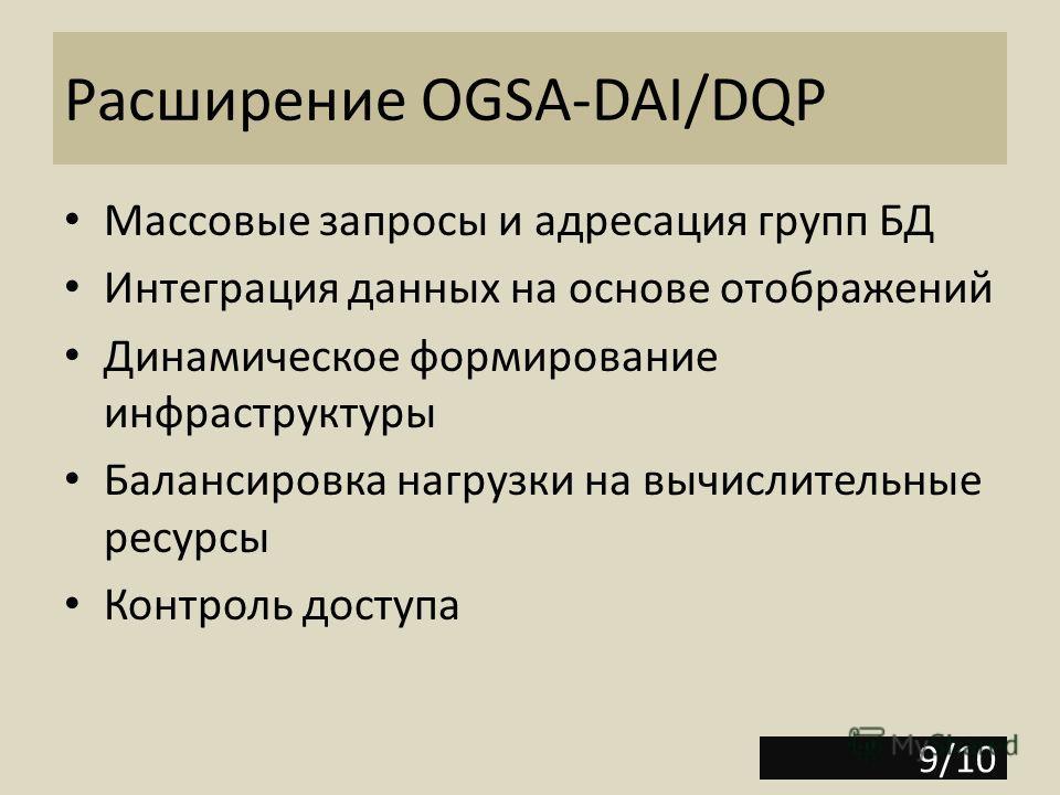 Расширение OGSA-DAI/DQP Массовые запросы и адресация групп БД Интеграция данных на основе отображений Динамическое формирование инфраструктуры Балансировка нагрузки на вычислительные ресурсы Контроль доступа 9/10