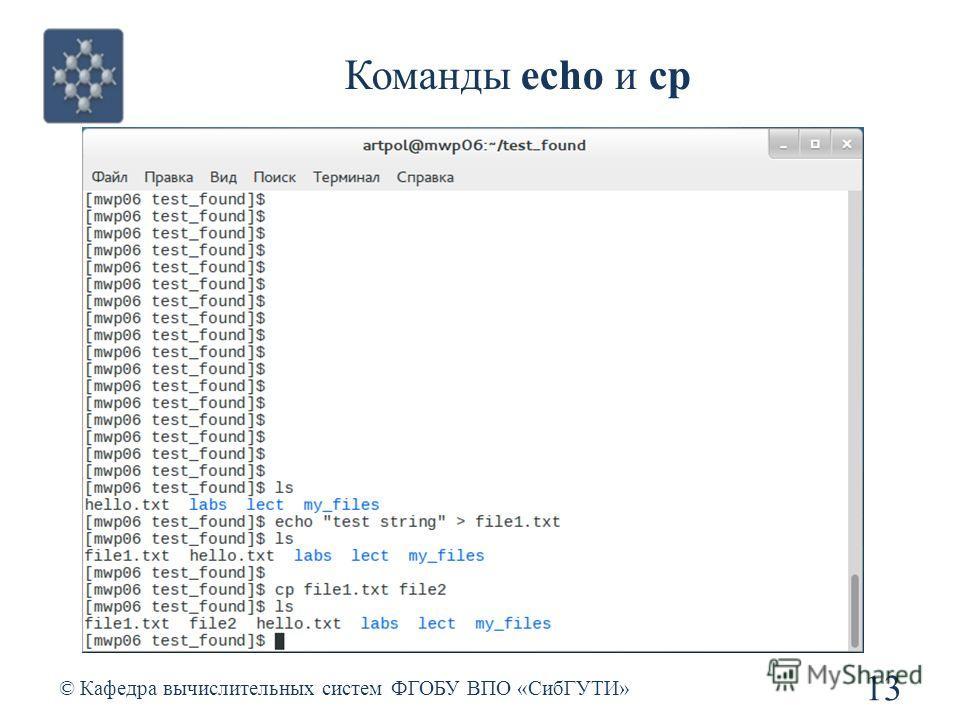 Команды echo и cp © Кафедра вычислительных систем ФГОБУ ВПО «СибГУТИ» 13