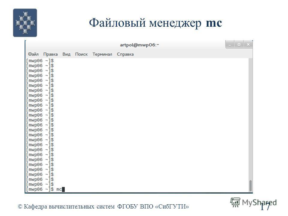 Файловый менеджер mc © Кафедра вычислительных систем ФГОБУ ВПО «СибГУТИ» 17