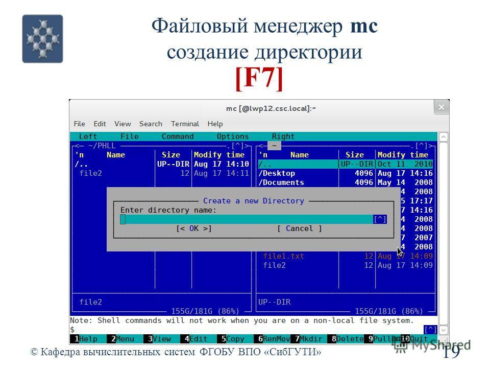 Файловый менеджер mc создание директории © Кафедра вычислительных систем ФГОБУ ВПО «СибГУТИ» 19 [F7]