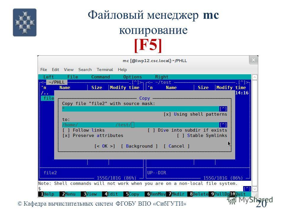 Файловый менеджер mc копирование © Кафедра вычислительных систем ФГОБУ ВПО «СибГУТИ» 20 [F5]