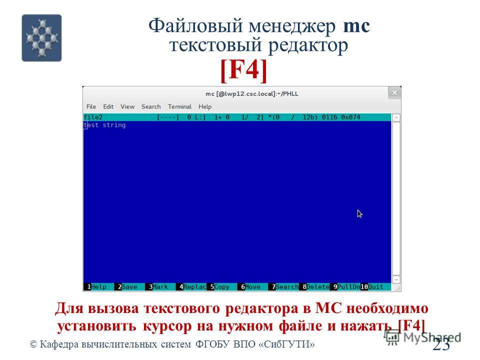 Файловый менеджер mc текстовый редактор © Кафедра вычислительных систем ФГОБУ ВПО «СибГУТИ» 23 [F4] Для вызова текстового редактора в MC необходимо установить курсор на нужном файле и нажать [F4]