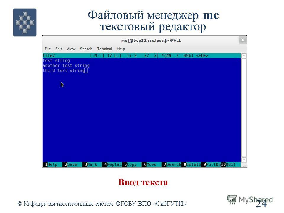 Файловый менеджер mc текстовый редактор © Кафедра вычислительных систем ФГОБУ ВПО «СибГУТИ» 24 Ввод текста