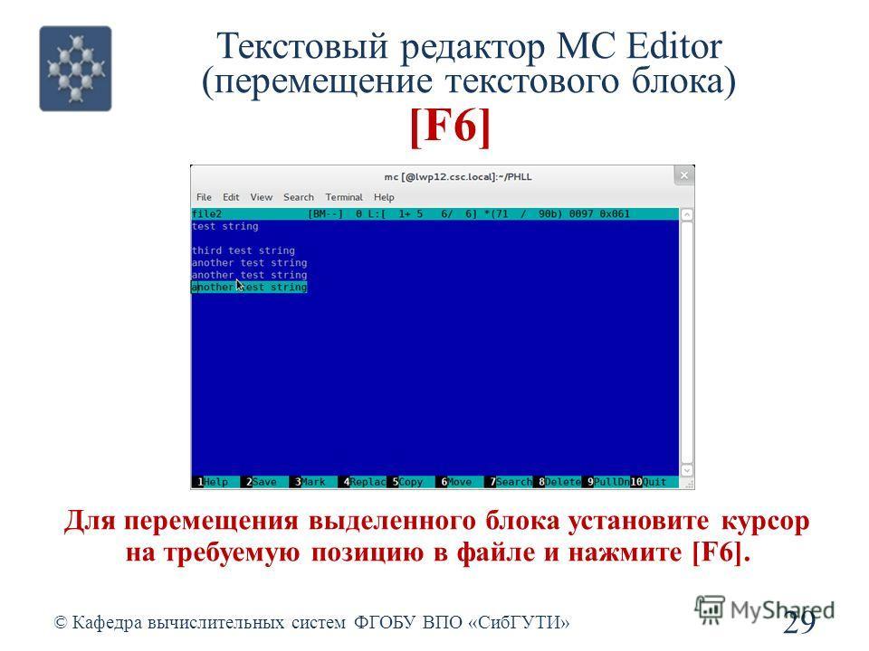 Текстовый редактор MC Editor (перемещение текстового блока) © Кафедра вычислительных систем ФГОБУ ВПО «СибГУТИ» 29 [F6] Для перемещения выделенного блока установите курсор на требуемую позицию в файле и нажмите [F6].